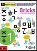 Bricks 중학영문법 중1 자습서