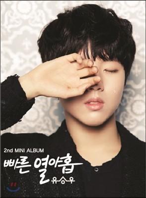 유승우 - 2nd 미니앨범 : 빠른 열아홉