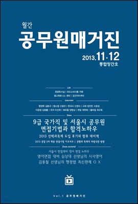 월간 공무원매거진 2013년 11, 12월호