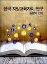 한국 지방교육자치 연구