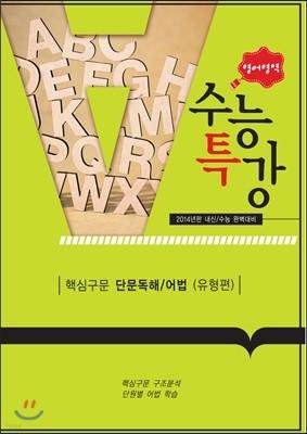 EBS 수능특강 영어영역 핵심구문 단문독해/어법 유형편 (2014)