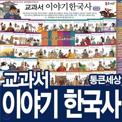 [통큰세상]교과서 이야기한국사 (전40권/페이퍼백) 한국헤밍웨이/헤르만헤세/초중학생중심/국사
