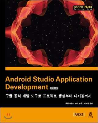 Android Studio Application Development 한국어판
