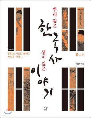 [중고] 뿌리 깊은 한국사 샘이 깊은 이야기 3 고려편