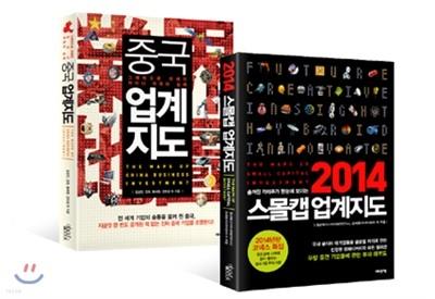 2014 스몰캡 업계지도 + 중국 업계지도