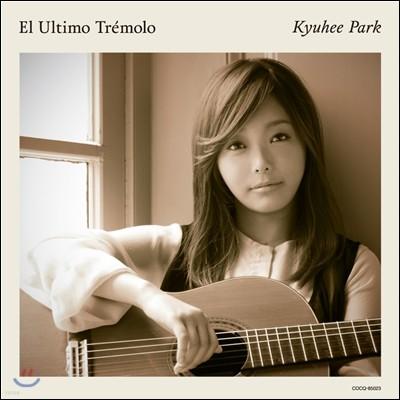 El Ultimo Tremolo (최후의 트레몰로) - 박규희