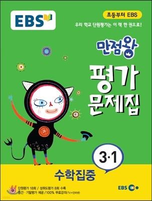 EBS 초등 만점왕 평가문제집 수학집중 3-1 (2015년)