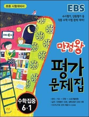 EBS 초등 만점왕 평가문제집 수학집중 6-1 (2014년)