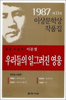 우리들의 일그러진 영웅 외