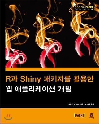 R과 Shiny 패키지를 활용한 웹 애플리케이션 개발