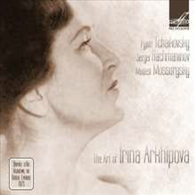 이리나 아르키포바의 예술 (The Art of Irina Arkhipova)(CD) - Irina Arkhipova