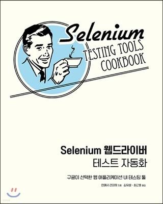Selenium 웹드라이버 테스트 자동화