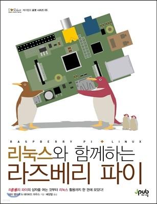 리눅스와 함께하는 라즈베리 파이