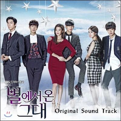 별에서 온 그대 (별그대) (SBS 드라마) OST