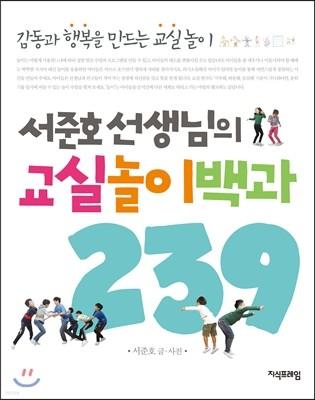 서준호 선생님의 교실놀이백과 239