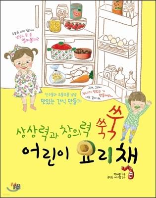 상상력과 창의력 쑥쑥 어린이 요리책