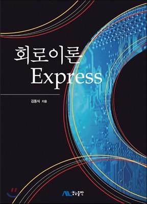 회로이론 Express