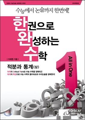 한권으로 완성하는 수학 적분과 통계 상 (2014년)