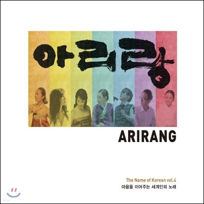 Arirang (아리랑) 4집 : 마음을 이어주는 세계인의 노래