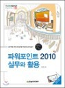 파워포인트 2010 실무와 활용