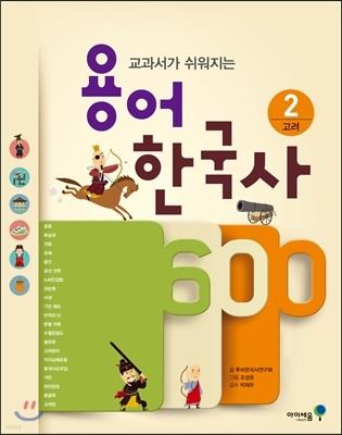 용어 한국사 600 2 고려