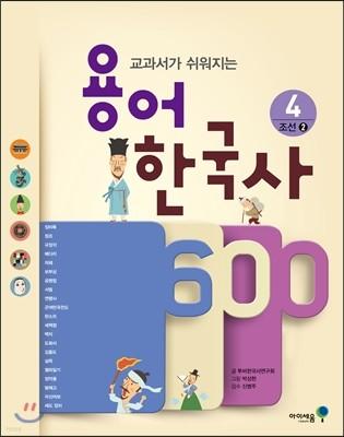 용어 한국사 600 4 조선 2