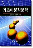 기초미분적분학