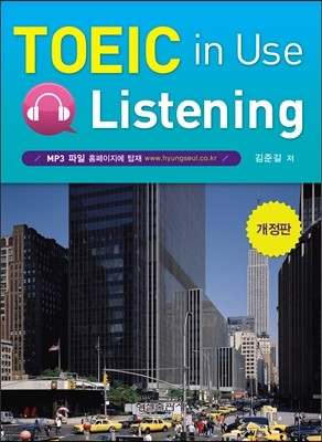 TOEIC in Use Listening