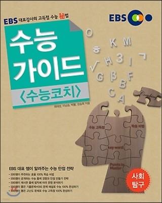 EBS 수능가이드 수능코치 사회탐구 (2014년)