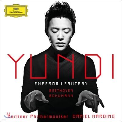 베토벤 : 피아노 협주곡 5번 '황제' & 슈만 : 환상곡 C장조 - 윤디 리
