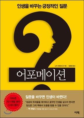 [중고] 어포메이션