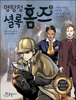 명탐정 셜록 홈즈 5