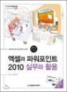 엑셀과 파워포인트 2010 실무와 활용