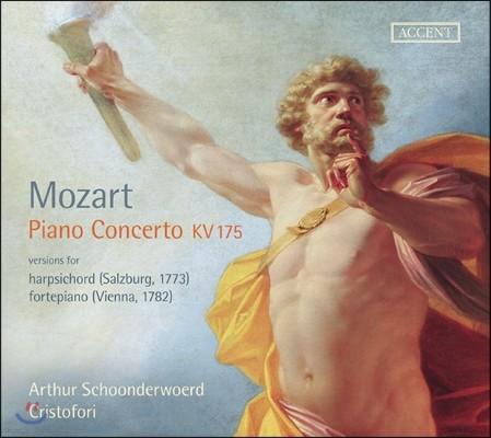 Arthur Schoonderwoerd 모차르트: 피아노 협주곡 5번 [2가지 판본 연주] (Mozart: Piano Concertos K175)