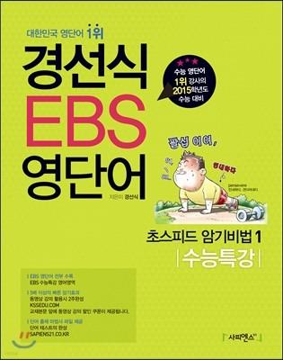 경선식 EBS 영단어 초스피드 암기비법 1 수능특강 (2014년)