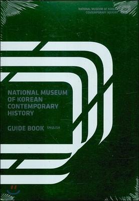 대한민국 역사박물관 전시 안내 영어판
