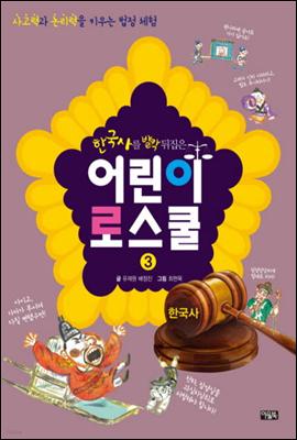 한국사를 발칵 뒤집은 어린이 로스쿨