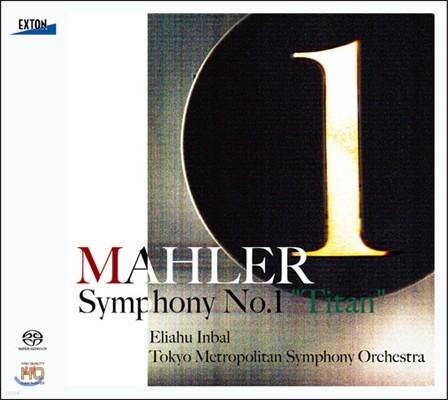 Eliahu Inbal 말러 : 교향곡 1번 `타이탄` [신녹음] - 엘리아후 인발 (Mahler : Symphony No.1)