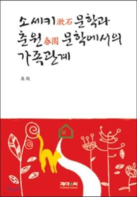 소세키 문학과 춘원 문학에서의 가족관계