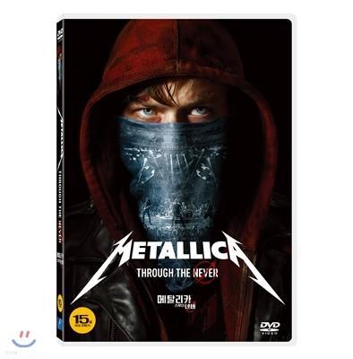 메탈리카 스루 더 네버 DVD