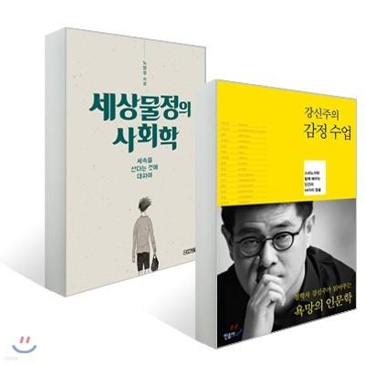 강신주의 감정수업+세상물정의 사회학 세트