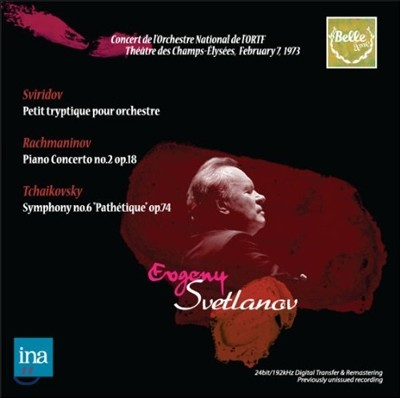 Evgeny Svetlanov 1973 파리 샹젤리제 극장실황 (Sviridov / Rachmaninov / Tchaikovsky)