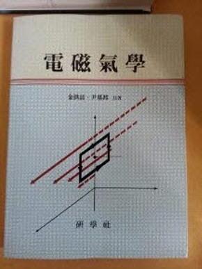 電磁氣學(전자기학)