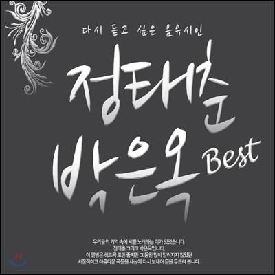 정태춘, 박은옥 - Best : 다시 듣고 싶은 음유시인