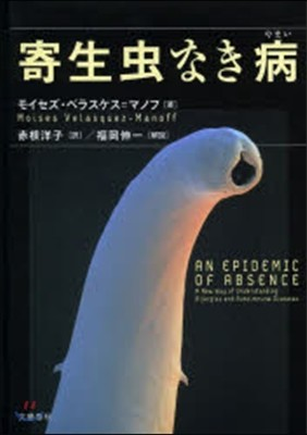 寄生蟲なき病