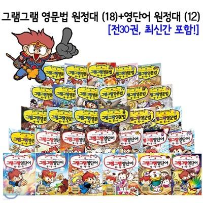 그램그램 영문법 원정대(18) + 영단어 원정대(12) 세트 (전30권)