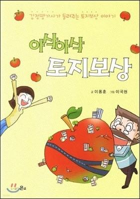 만화 아삭아삭 토지보상