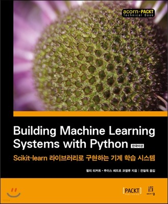 Building Machine Learning Systems with Python 한국어판