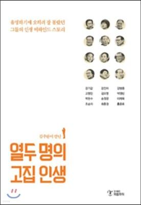 김주완이 만난 열두 명의 고집 인생
