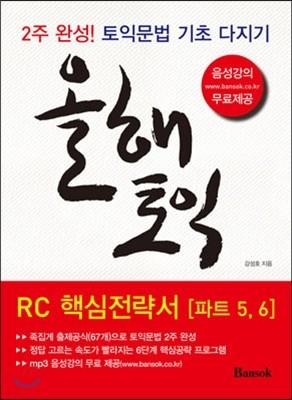 올해토익 RC 핵심전략서 파트 5, 6